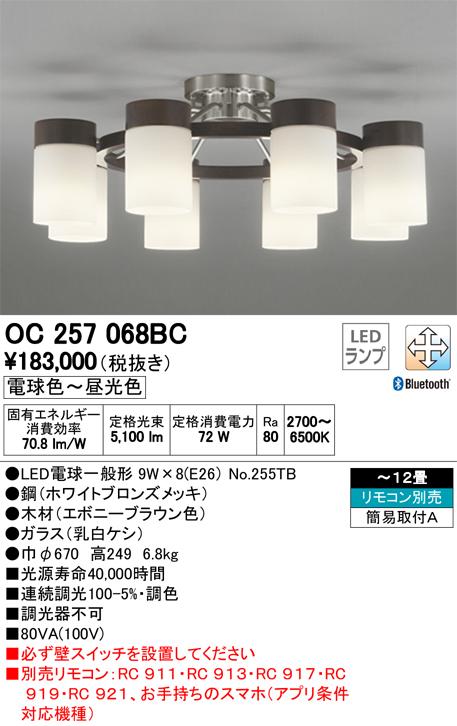 オーデリック 照明器具CONNECTED LIGHTING LEDシャンデリアBluetooth対応 調光・調色タイプOC257068BC【~12畳】