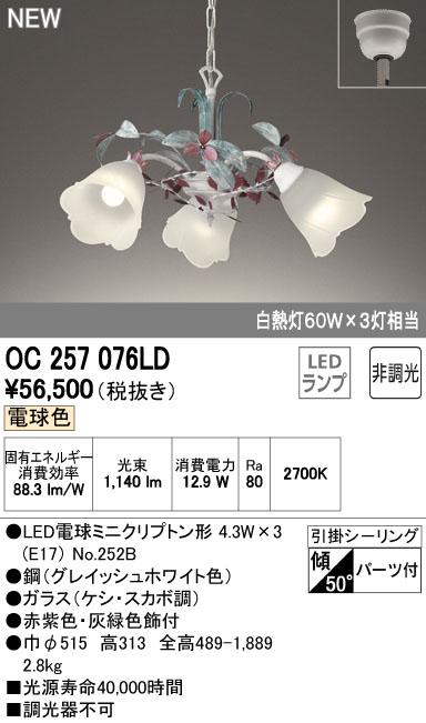 オーデリック 照明器具LEDシャンデリア 電球色 白熱灯60W×3灯相当OC257076LD