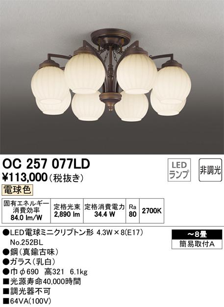 オーデリック 照明器具LEDシャンデリア 電球色OC257077LD【~8畳】