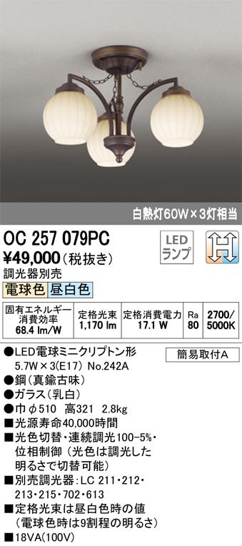 オーデリック 照明器具LEDシャンデリア 光色切替タイプ連続調光 白熱灯60W×3灯相当OC257079PC