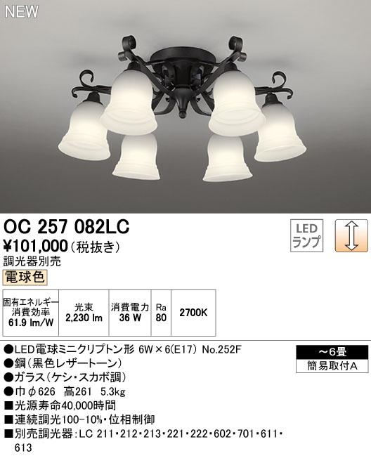 オーデリック 照明器具LEDシャンデリア 電球色 連続調光OC257082LC【~6畳】