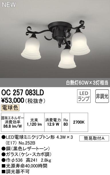 オーデリック オーデリック 照明器具LEDシャンデリア 電球色 電球色 白熱灯60W×3灯相当OC257083LD, 着物ひととき:f8fcffb7 --- municipalidaddeprimavera.cl