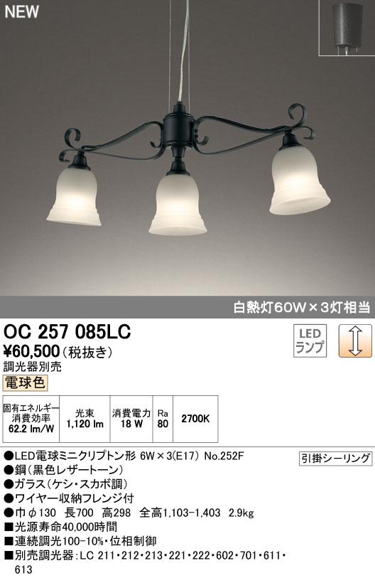 オーデリック 照明器具LEDシャンデリア 電球色連続調光 白熱灯60W×3灯相当OC257085LC