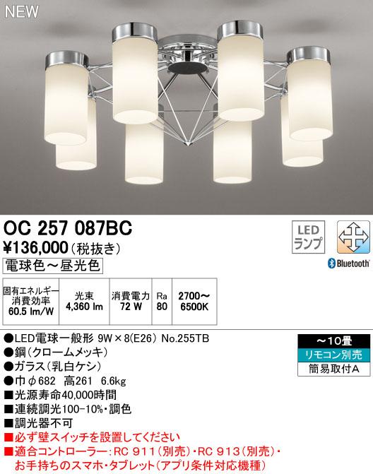 オーデリック 照明器具CONNECTED LIGHTING LEDシャンデリアBluetooth対応 調光・調色タイプOC257087BC【~10畳】
