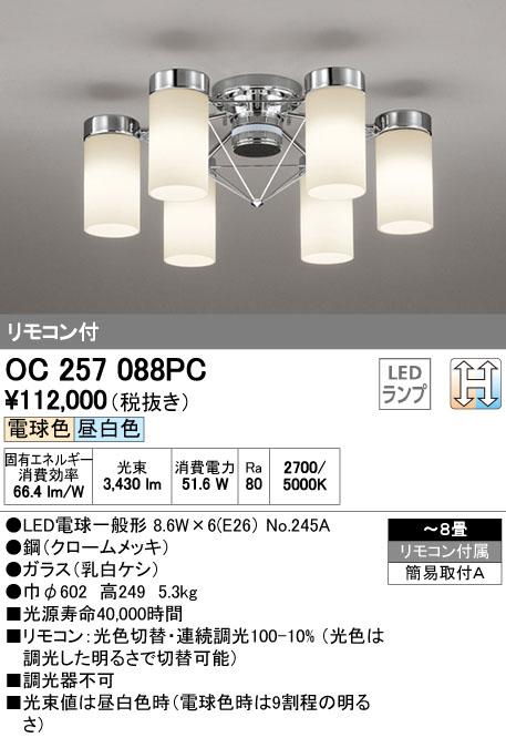 オーデリック 照明器具LEDシャンデリア 光色切替タイプ 連続調光OC257088PC【~8畳】
