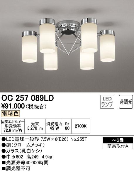 オーデリック 照明器具LEDシャンデリア 電球色OC257089LD【~6畳】