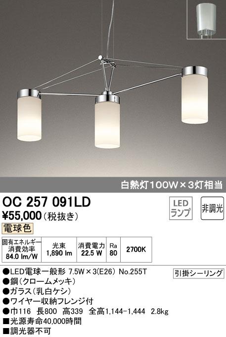 オーデリックオーデリック 照明器具LEDシャンデリア電球色 白熱灯100W×3灯相当OC257091LD, てかりま専科:f8c0f498 --- municipalidaddeprimavera.cl