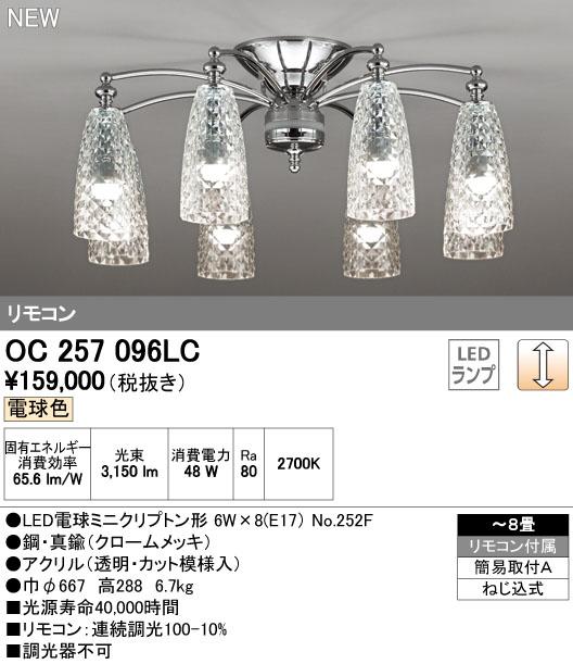 オーデリック 照明器具LEDシャンデリア 電球色 連続調光OC257096LC【~8畳】