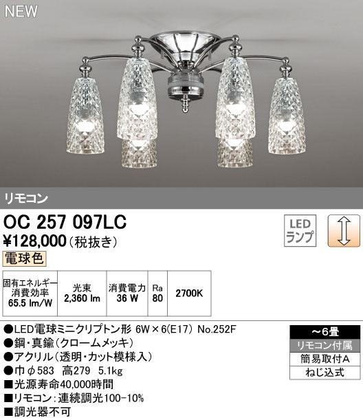 OC257097LCLEDシャンデリア 6灯 6畳用連続調光 電球色オーデリック 照明器具 居間・リビング向け おしゃれ 【~6畳】