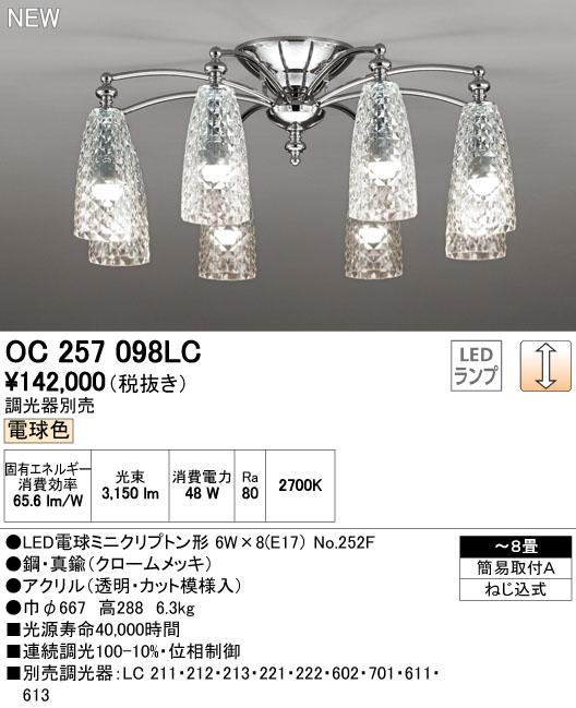 OC257098LCLEDシャンデリア 8灯 8畳用連続調光 電球色オーデリック 照明器具 居間・リビング向け おしゃれ 【~8畳】