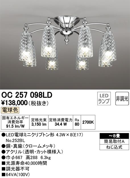 オーデリック 照明器具LEDシャンデリア 電球色OC257098LD【~8畳】