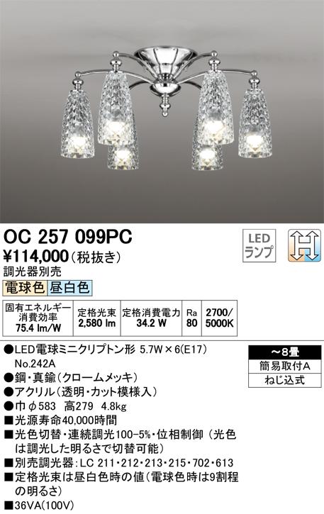 オーデリック 照明器具LEDシャンデリア 光色切替タイプ 連続調光OC257099PC【~8畳】
