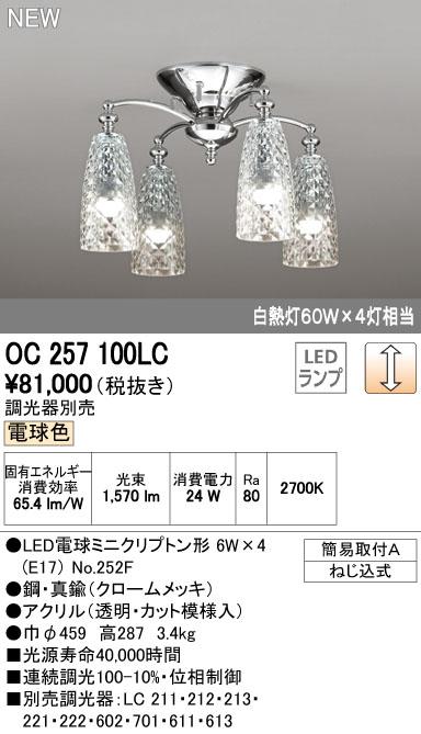 オーデリック 照明器具LEDシャンデリア 電球色連続調光 白熱灯60W×4灯相当OC257100LC