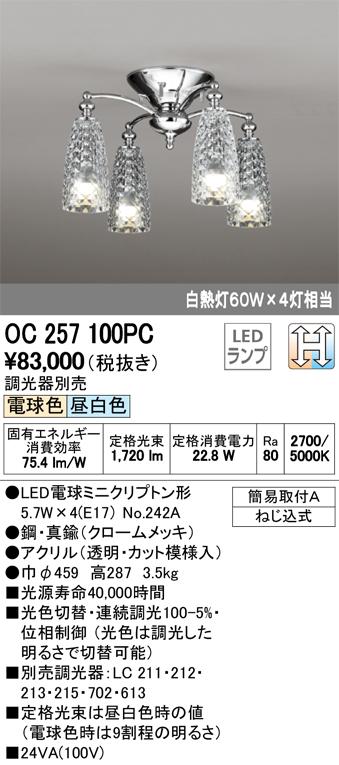 OC257100PCLEDシャンデリア 4灯LC-CHANGE光色切替調光 白熱灯60W×4灯相当オーデリック 照明器具 居間・リビング向け おしゃれ
