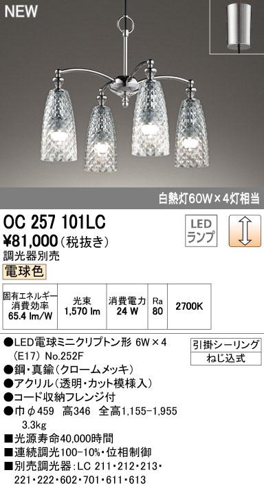 OC257101LCLEDシャンデリア 4灯連続調光 電球色 白熱灯60W×4灯相当オーデリック 照明器具 居間・リビング向け おしゃれ