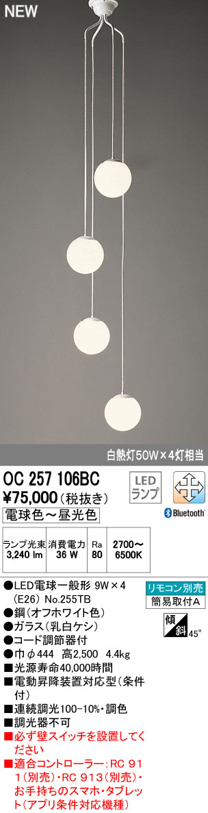 OC257106BC吹き抜け用LEDシャンデリア 4灯CONNECTED LIGHTING 調光・調色タイプ Bluetooth対応 白熱灯50W×4灯相当オーデリック 照明器具 高天井