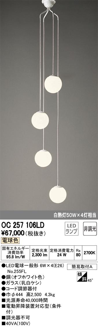 オーデリック 照明器具吹き抜け用LEDシャンデリア 電球色 白熱灯50W×4灯相当OC257106LD