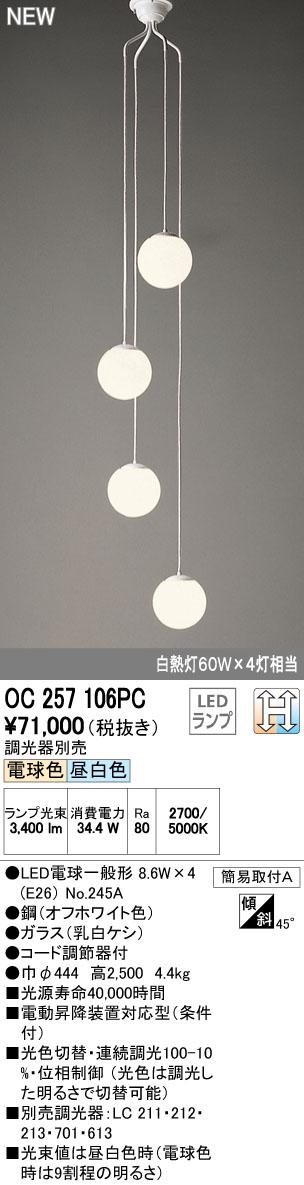 オーデリック 照明器具吹き抜け用LEDシャンデリア 光色切替タイプ連続調光 白熱灯60W×4灯相当OC257106PC