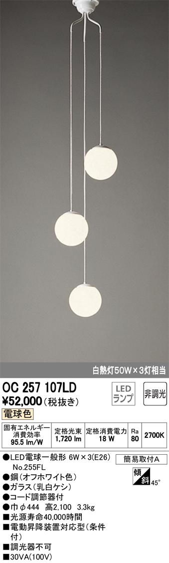 オーデリック 照明器具吹き抜け用LEDシャンデリア 電球色 白熱灯50W×3灯相当OC257107LD