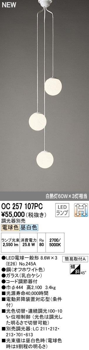 OC257107PC吹き抜け用LEDシャンデリア 3灯LC-CHANGE光色切替調光 白熱灯60W×3灯相当オーデリック 照明器具 高天井