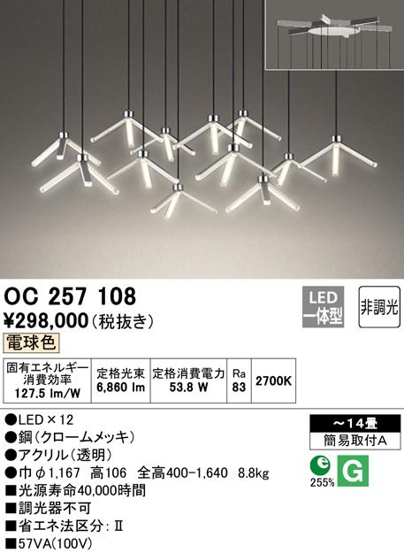 OC257108LEDシャンデリア 14畳用非調光 電球色オーデリック 照明器具 居間・リビング向け おしゃれ 【~14畳】