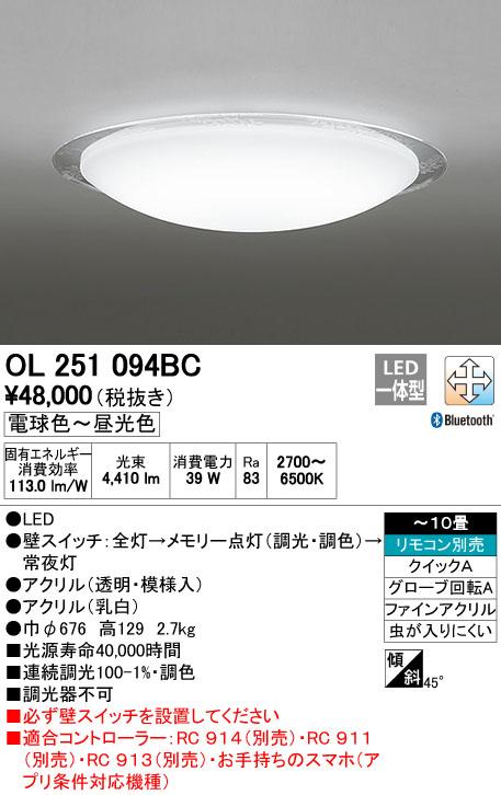 オーデリック 照明器具CONNECTED LIGHTING LEDシーリングライトBluetooth対応 調光・調色タイプOL251094BC【~10畳】
