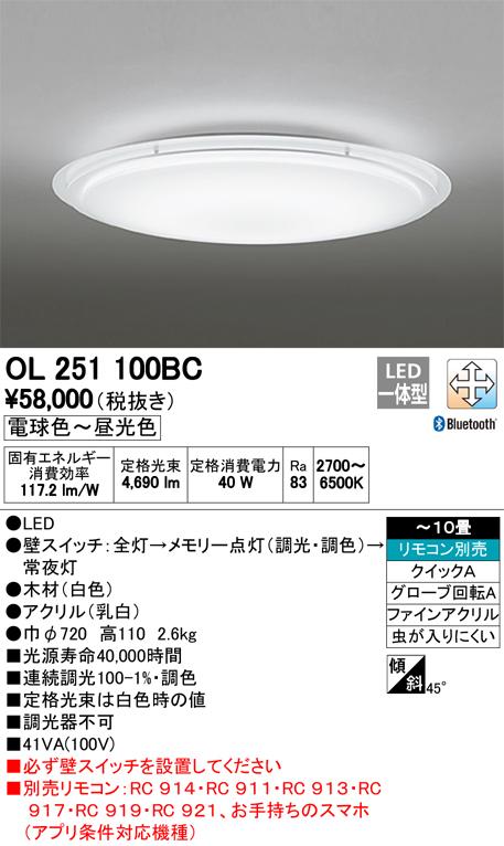 オーデリック 照明器具CONNECTED LIGHTING LEDシーリングライトBluetooth対応 調光・調色タイプOL251100BC【~10畳】