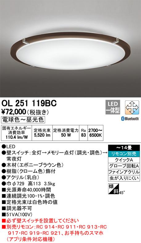 OL251119BCLEDシーリングライト 14畳用CONNECTED LIGHTING 調光・調色タイプ Bluetooth対応オーデリック 照明器具 居間・リビング向け 天井照明 【~14畳】