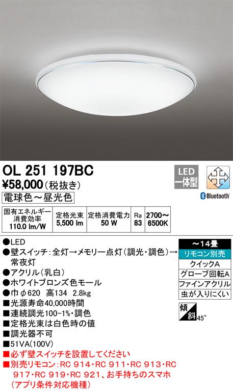 オーデリック 照明器具CONNECTED LIGHTING LEDシーリングライトBluetooth対応 調光・調色タイプOL251197BC【~14畳】