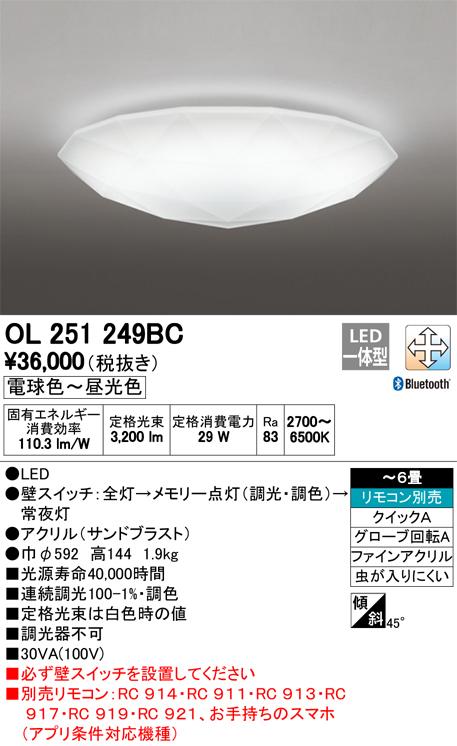 【9/4 20:00~9/11 1:59 エントリーとカードでポイント最大34倍】OL251249BCオーデリック 照明器具 CONNECTED LIGHTING LEDシーリングライト Bluetooth対応 調光・調色タイプ OL251249BC 【~6畳】