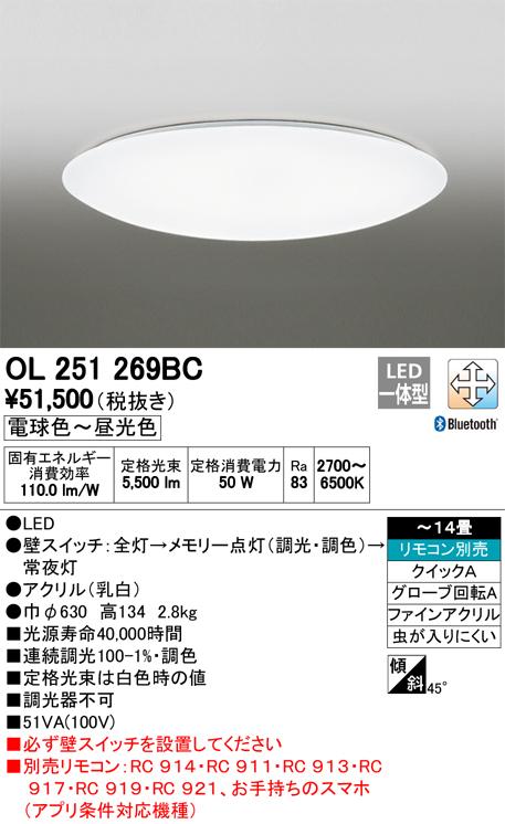 オーデリック 照明器具CONNECTED LIGHTING LEDシーリングライトBluetooth対応 調光・調色タイプOL251269BC【~14畳】