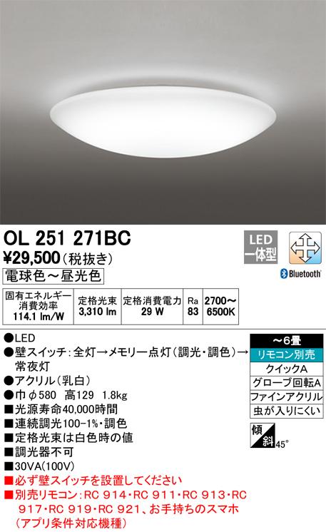オーデリック 照明器具CONNECTED LIGHTING LEDシーリングライトBluetooth対応 調光・調色タイプOL251271BC【~6畳】