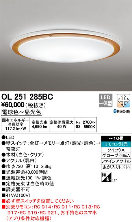オーデリック 照明器具CONNECTED LIGHTING LEDシーリングライトBluetooth対応 調光・調色タイプOL251285BC【~10畳】