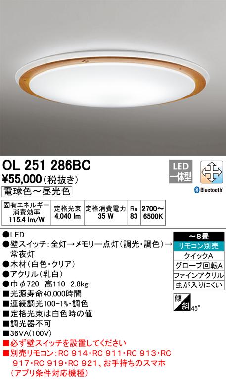 オーデリック 照明器具CONNECTED LIGHTING LEDシーリングライトBluetooth対応 調光・調色タイプOL251286BC【~8畳】