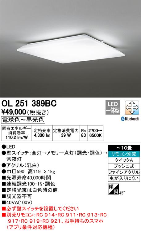 オーデリック 照明器具CONNECTED LIGHTING LEDシーリングライトBluetooth対応 調光・調色タイプOL251389BC【~10畳】