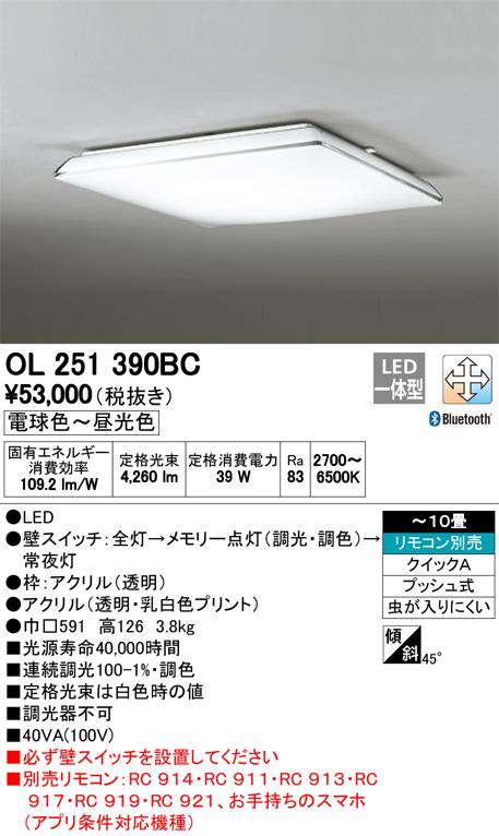 オーデリック 照明器具CONNECTED LIGHTING LEDシーリングライトCLEAR COMPOSITION Bluetooth対応 調光・調色タイプOL251390BC【~10畳】