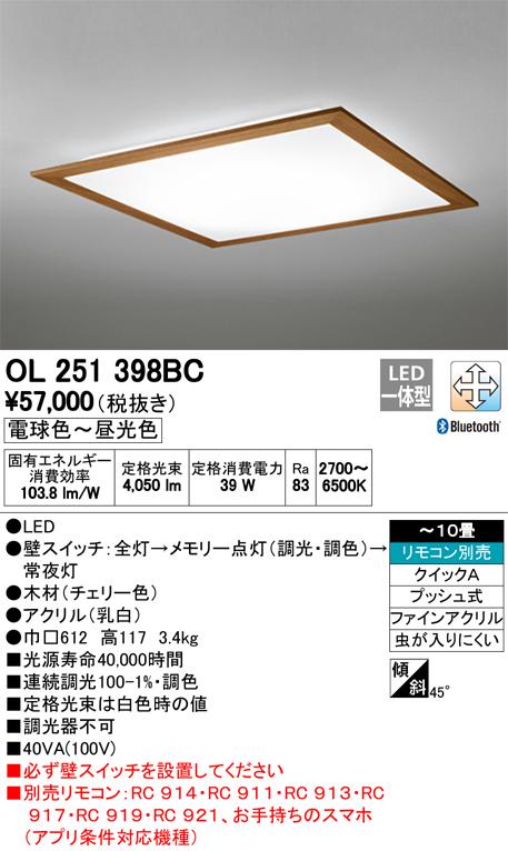 オーデリック 照明器具CONNECTED LIGHTING LEDシーリングライトBluetooth対応 調光・調色タイプOL251398BC【~10畳】