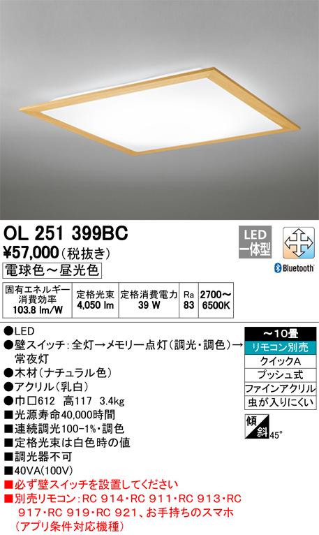 オーデリック 照明器具CONNECTED LIGHTING LEDシーリングライトBluetooth対応 調光・調色タイプOL251399BC【~10畳】