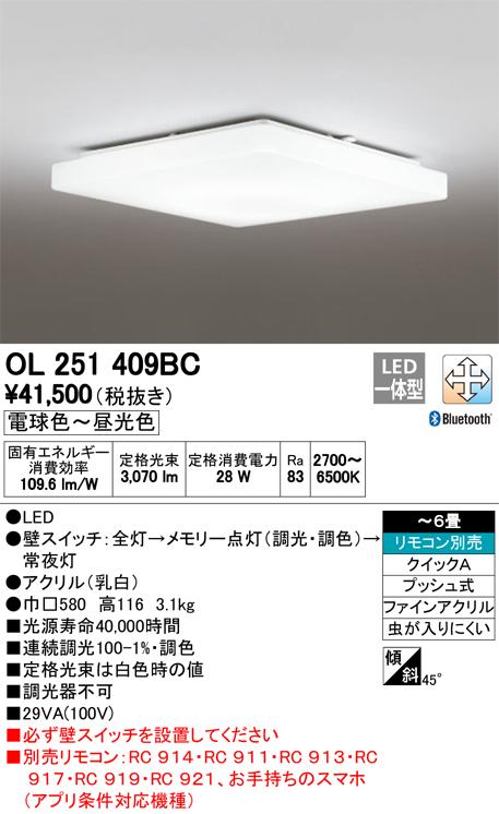 オーデリック 照明器具CONNECTED LIGHTING LEDシーリングライトBluetooth対応 調光・調色タイプOL251409BC【~6畳】