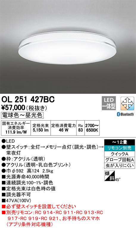 オーデリック 照明器具CONNECTED LIGHTING LEDシーリングライトCLEAR COMPOSITION Bluetooth対応 調光・調色タイプOL251427BC【~12畳】