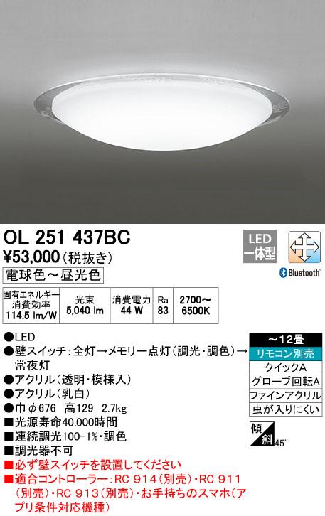 オーデリック 照明器具CONNECTED LIGHTING LEDシーリングライトBluetooth対応 調光・調色タイプOL251437BC【~12畳】