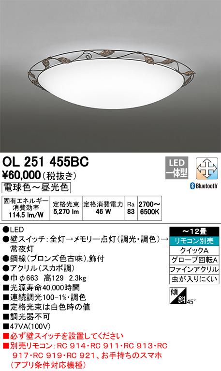 オーデリック 照明器具CONNECTED LIGHTING LEDシーリングライトBluetooth対応 調光・調色タイプOL251455BC【~12畳】