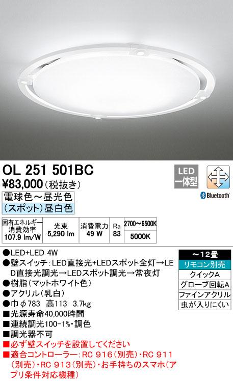 オーデリック 照明器具CONNECTED LIGHTING LEDシーン演出シーリングライトLC-FREE Bluetooth対応 調光・調色 LED+スポットライトOL251501BC【~12畳】