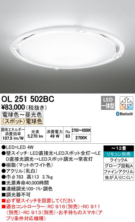 オーデリック 照明器具CONNECTED LIGHTING LEDシーン演出シーリングライトLC-FREE Bluetooth対応 調光・調色 LED+スポットライトOL251502BC【~12畳】