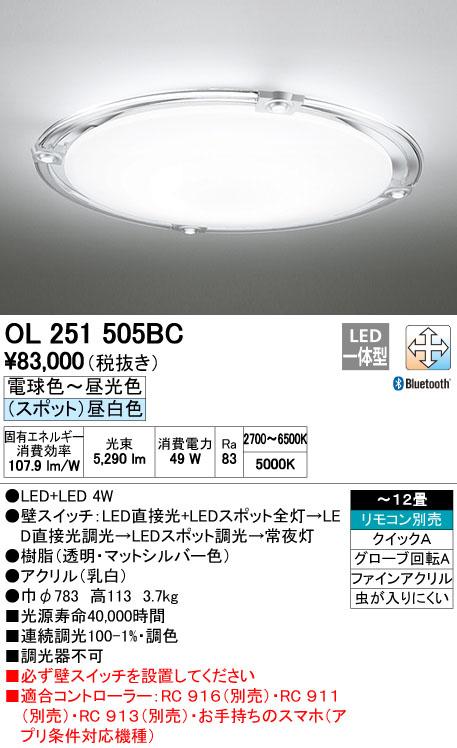 オーデリック 照明器具CONNECTED LIGHTING LEDシーン演出シーリングライトLC-FREE Bluetooth対応 調光・調色 LED+スポットライトOL251505BC【~12畳】