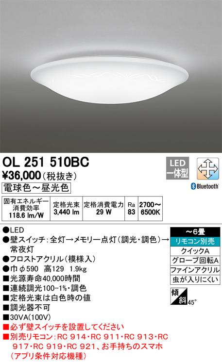 【9/4 20:00~9/11 1:59 エントリーとカードでポイント最大34倍】OL251510BCオーデリック 照明器具 CONNECTED LIGHTING LEDシーリングライト Bluetooth対応 調光・調色タイプ OL251510BC 【~6畳】