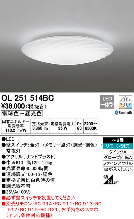 【9/4 20:00~9/11 1:59 エントリーとカードでポイント最大34倍】OL251514BCオーデリック 照明器具 CONNECTED LIGHTING LEDシーリングライト Bluetooth対応 調光・調色タイプ OL251514BC 【~8畳】