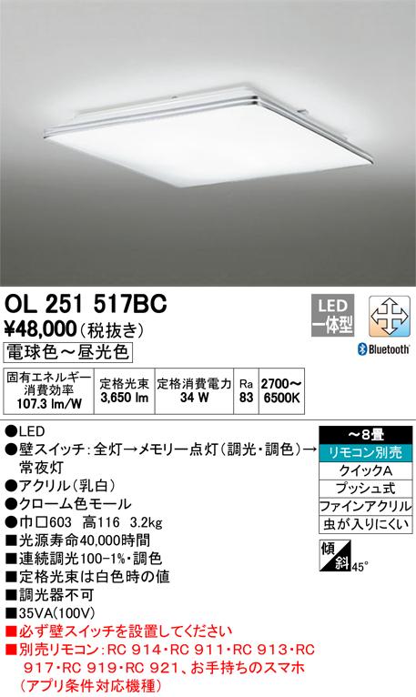 オーデリック 照明器具CONNECTED LIGHTING LEDシーリングライトBluetooth対応 調光・調色タイプOL251517BC【~8畳】