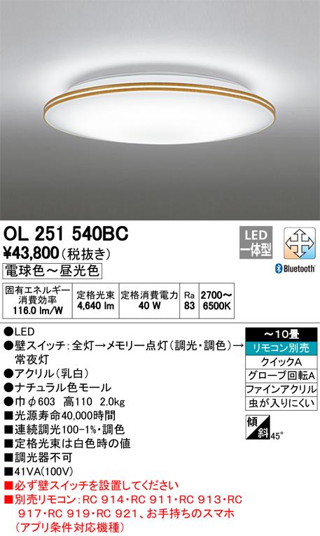 オーデリック 照明器具CONNECTED LIGHTING LEDシーリングライトBluetooth対応 調光・調色タイプOL251540BC【~10畳】