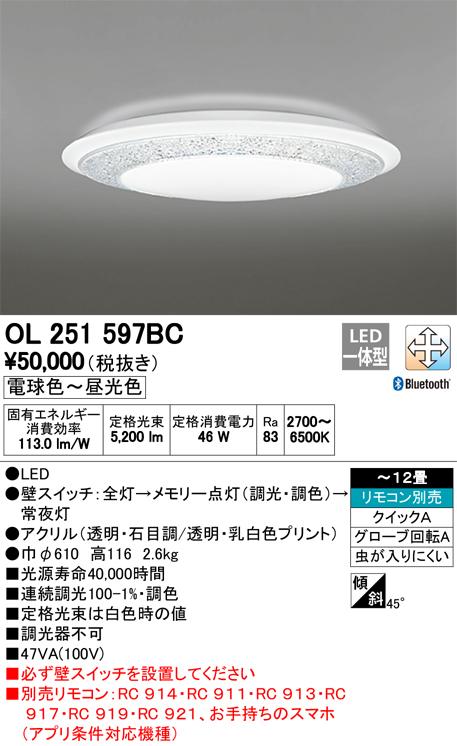オーデリック 照明器具CONNECTED LIGHTING LEDシーリングライトGIRA-deco Bluetooth対応 調光・調色タイプOL251597BC【~12畳】